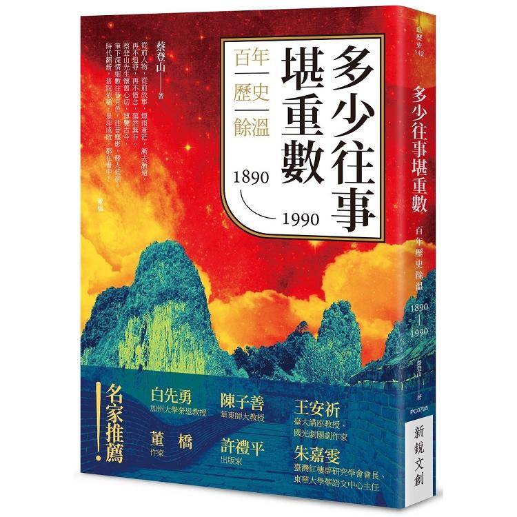 多少往事堪重數:百年歷史餘溫(1890-1990)