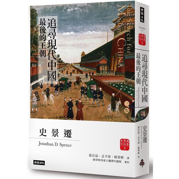 追尋現代中國:革命與戰爭(上冊)【睽違十四年,史景遷新修三版】