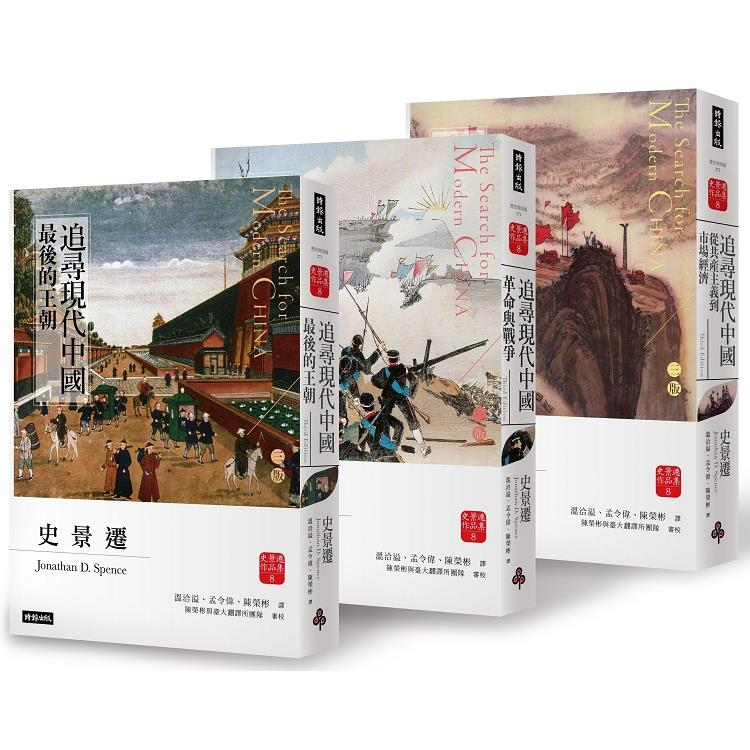 追尋現代中國套書【睽違十四年,史景遷新修三版】