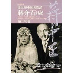 從大歷史的角度讀蔣介石日記