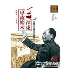 毛澤東專政始末(1949-1976)