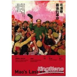 毛澤東最後的革命