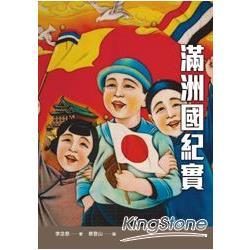 滿洲國紀實