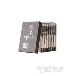 影像.中國: 1911-1960( 精裝套書 共8冊 )