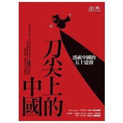 刀尖上的中國:透視中國的五十道窗