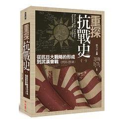 重探抗戰史(一):從抗日大戰略的形成到武漢會戰(1931-1938)