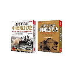 台灣不教的中國近代史+現代史(套書)