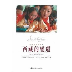 西藏的變遷:愛潑斯坦作品集