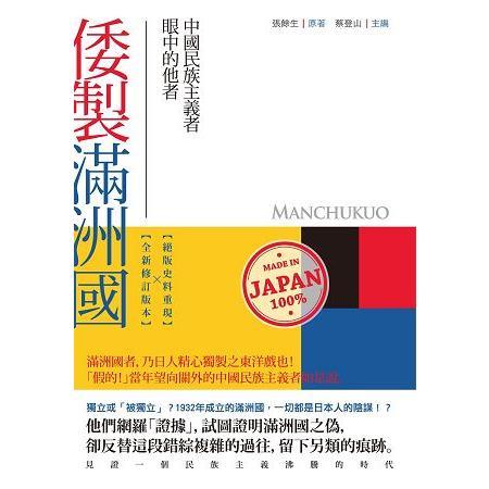 倭製滿洲國:中國民族主義者眼中的他者