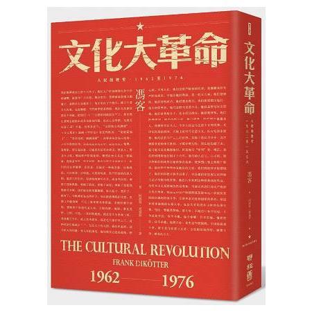 文化大革命:人民的歷史1962-1976(當代中國史學家馮客三部曲)