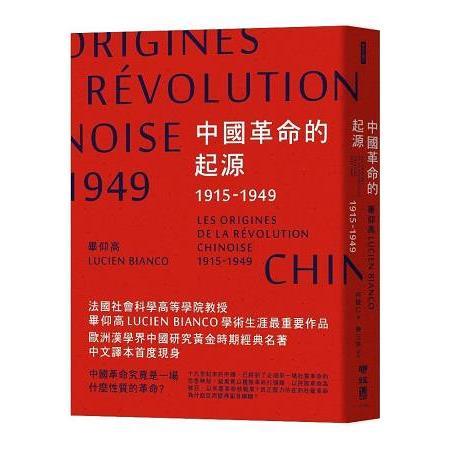 中國革命的起源1915-1949