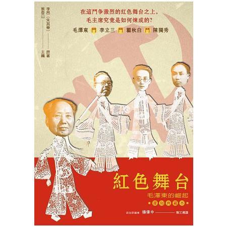 紅色舞台:毛澤東的崛起(復刻典藏本)