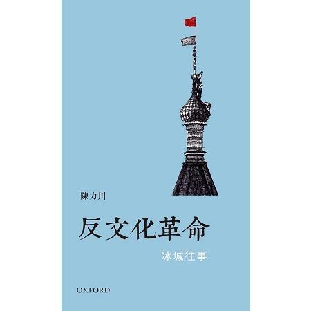 反文化革命