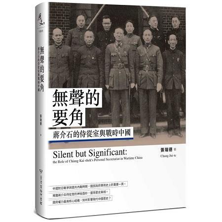 無聲的要角:蔣介石的侍從室與戰時中國