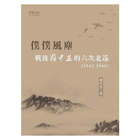 僕僕風塵  戰後蔣中正的六次北巡(1945-1948)
