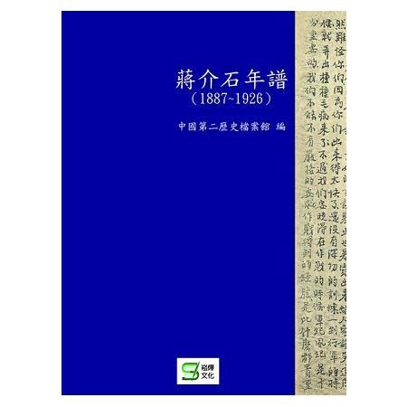 蔣介石年譜(1887-1926)