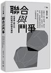 聯合與鬥爭:毛澤東、蔣介石與抗戰中的國共關係