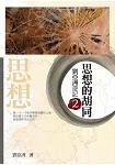 思想的胡同:劉亞洲遊記 2