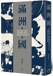 滿洲國:從高句麗、遼金、清帝國到20世紀,一部歷史和民族發明