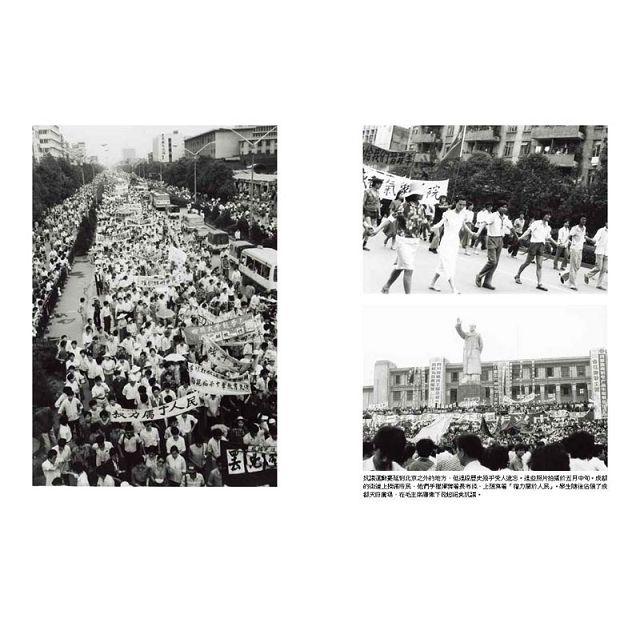 重返天安門:在失憶的人民共和國,追尋六四的歷史真相