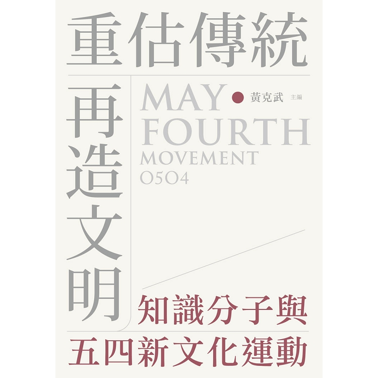 重估傳統.再造文明:知識分子與五四新文化運動