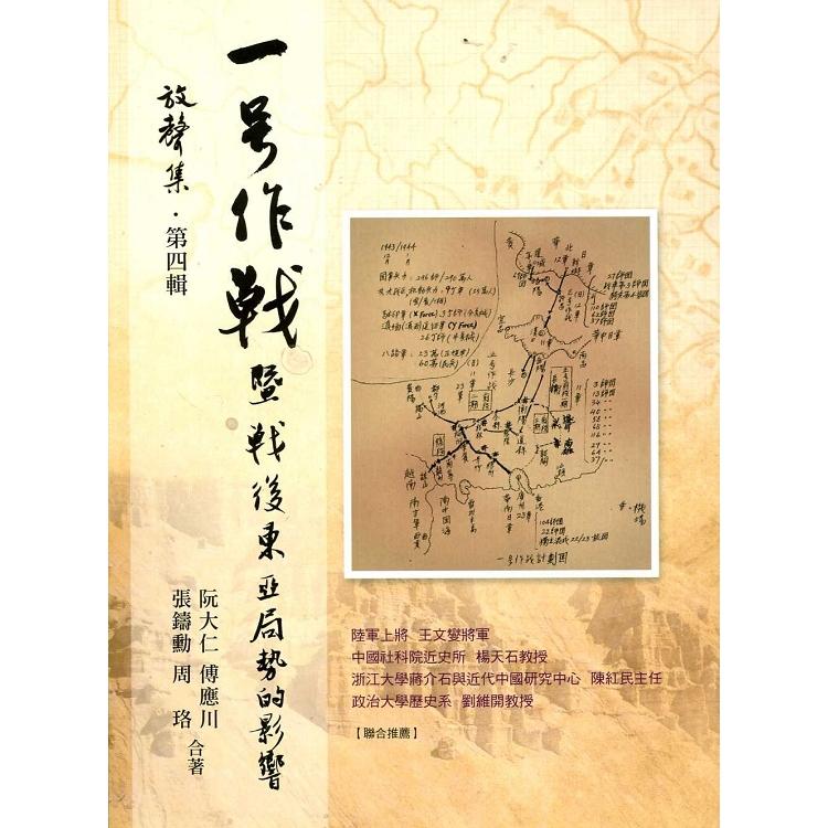 一號作戰暨戰後東亞局勢的影響