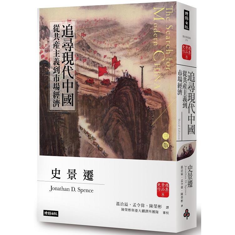 追尋現代中國:革命與戰爭(下冊)【睽違十四年,史景遷新修三版】