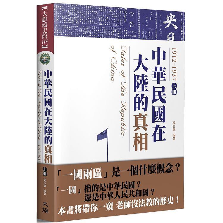 中華民國在大陸的真相1912-1937(上)(全新修訂版)