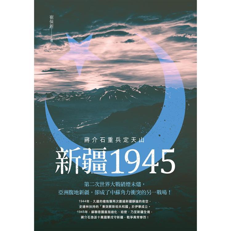 新疆1945:蔣介石重兵定天山
