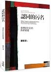 認同的污名:臺灣原住民的族群變遷