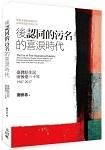 後《認同的污名》的喜淚時代:臺灣原住民前後臺三十年1987-2017