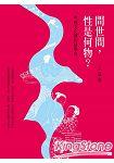 問世間,性是何物?中國文化裡的情與色