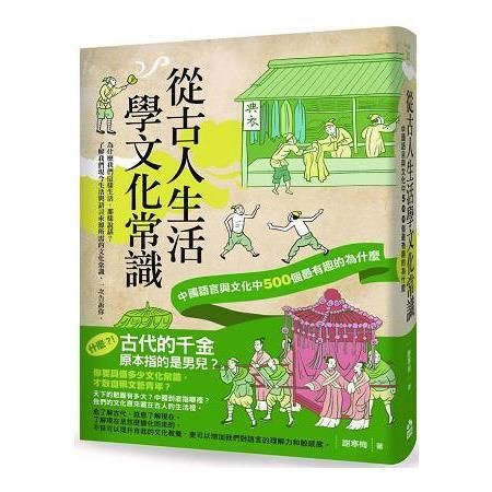 從古人生活學文化常識 :  中國語言與文化中500個最有趣的為什麼 /