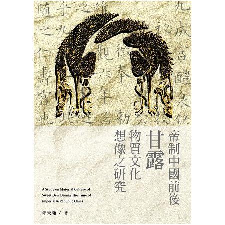 帝制中國前後「甘露」物質文化想像之研究