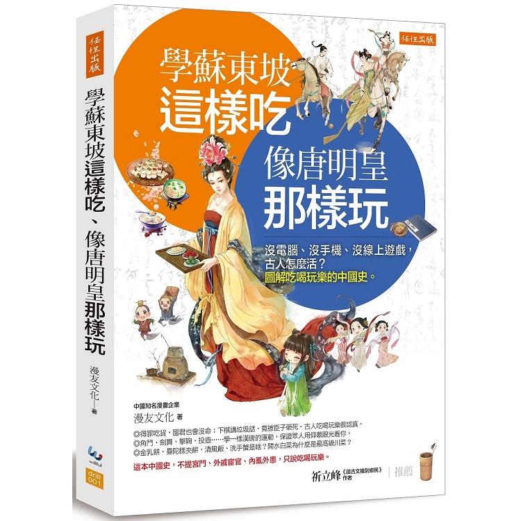 學蘇東坡這樣吃、像唐明皇那樣玩:沒電腦、沒手機、沒線上遊戲,古人怎麼活?圖解吃喝玩樂的中國史。