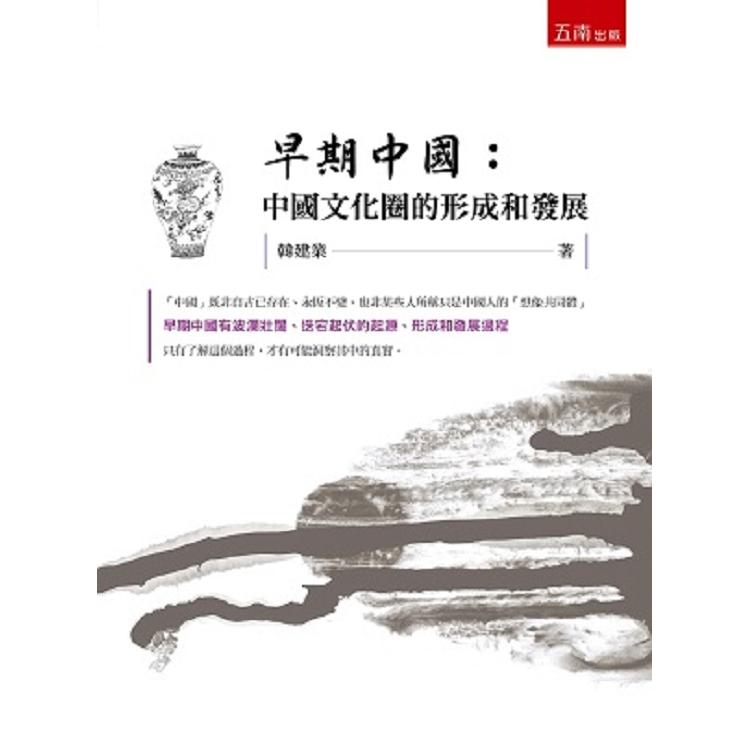 早期中國:中國文化圈的形成和發展