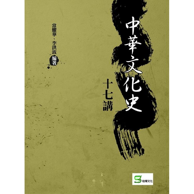中華文化史十七講