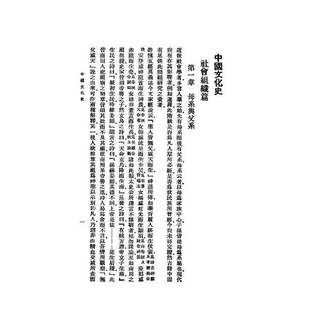 中國文化史(社會組織篇)