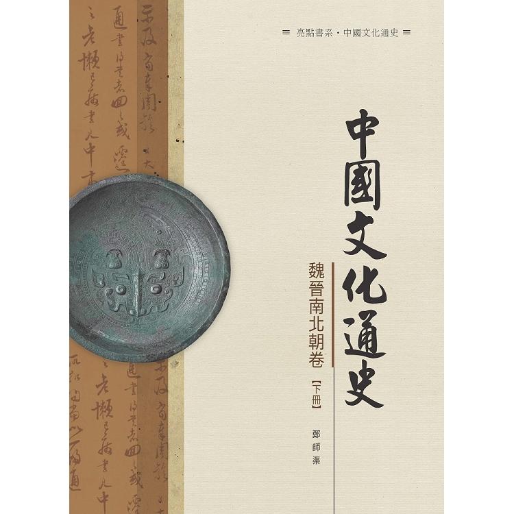 中國文化通史.魏晉南北朝卷  下冊