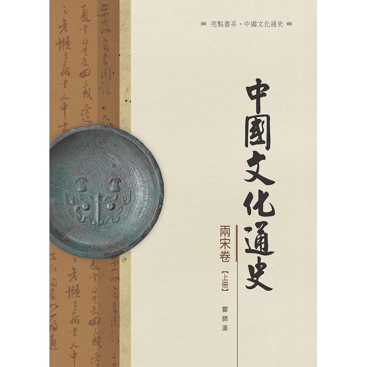 中國文化通史.兩宋卷  上冊