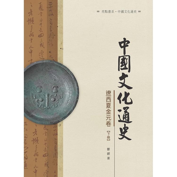 中國文化通史.遼西夏金元卷  下冊