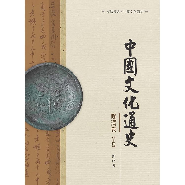 中國文化通史.晚清卷  下冊