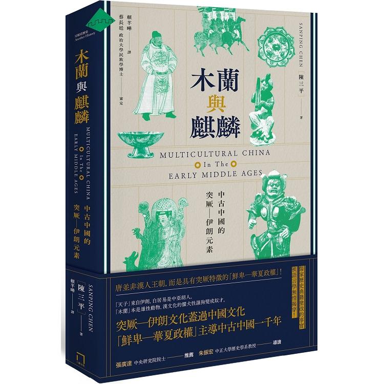 木蘭與麒麟:中古中國的突厥-伊朗元素
