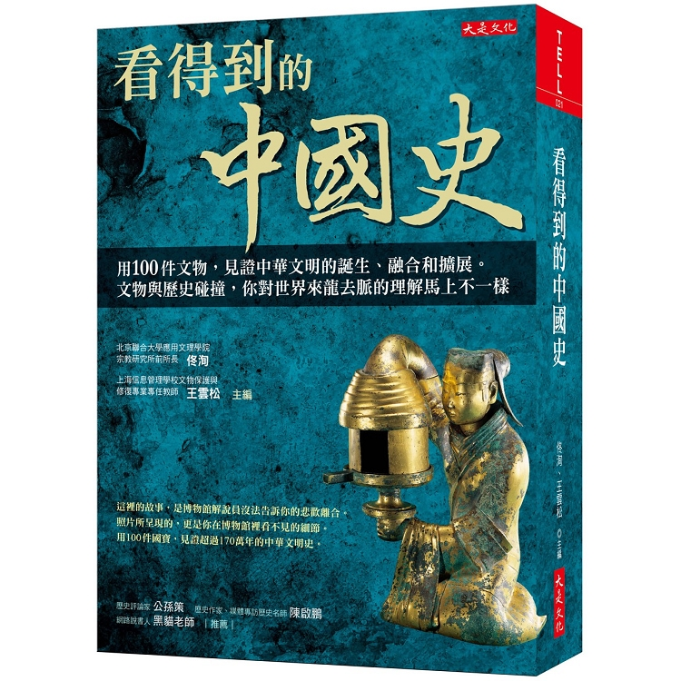 看得到的中國史:用100件文物,見證中華文明的誕生、融合和擴展。