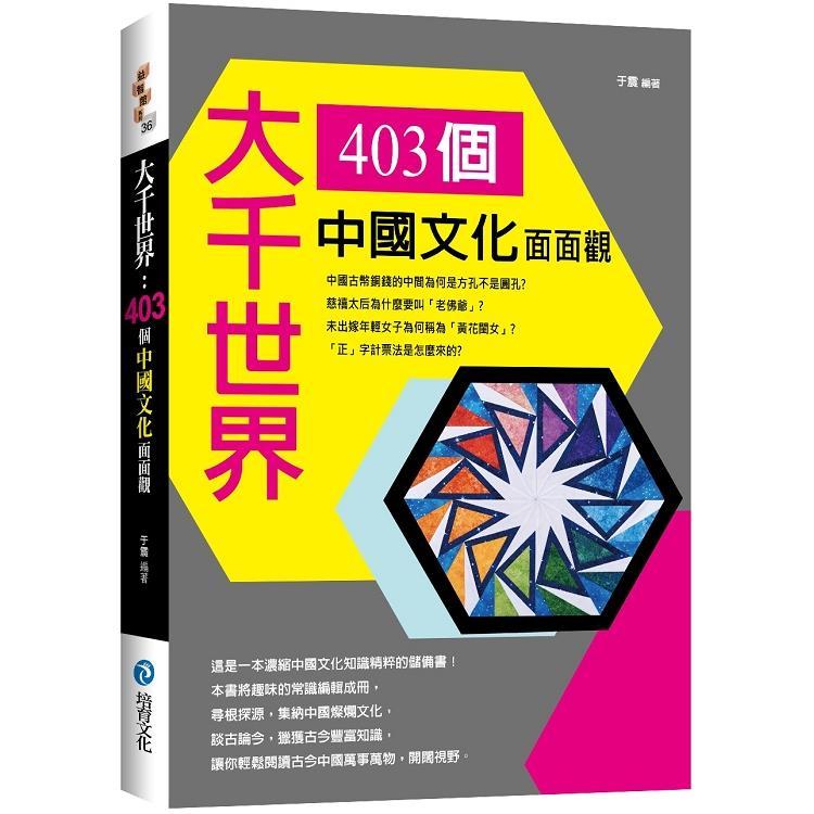 大千世界 : 403個中國文化面面觀