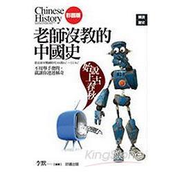 老師沒教的中國史-始說上古春秋
