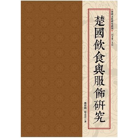 楚國飲食與服飾研究