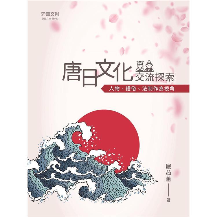 唐日文化交流探索:人物、禮俗、法制作為視角