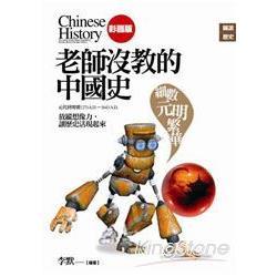 老師沒教的中國史:細數元明繁華