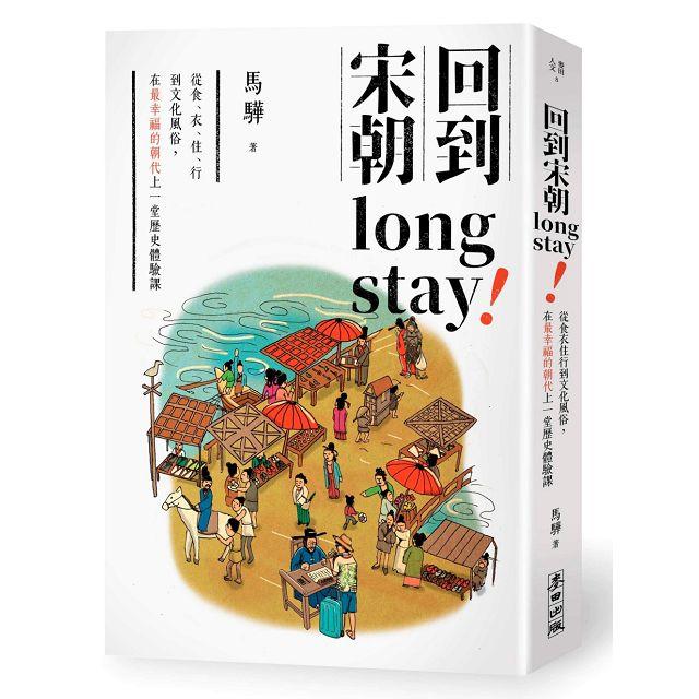 回到宋朝long stay:從食衣住行到文化風俗,在最幸福的朝代上一堂歷史體驗課